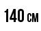 Velikost: 120 -160 cm