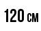 Velikost: 120