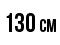 Velikost: 130