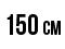 Velikost: 150