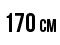 Velikost: 170